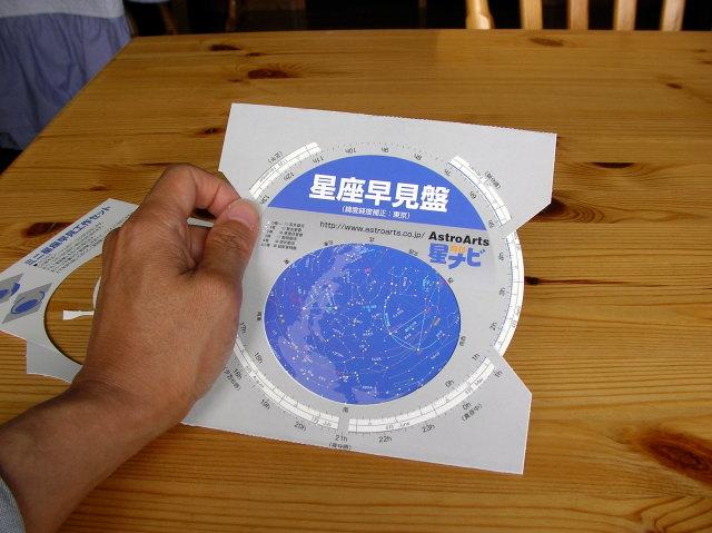 夏休みは小学生に星座早見盤をプレゼント! | スタパオーナー八ヶ岳日記